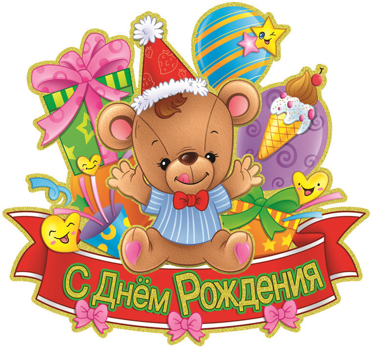 Картинки надписями, открытки с днем рождения мише 1 год