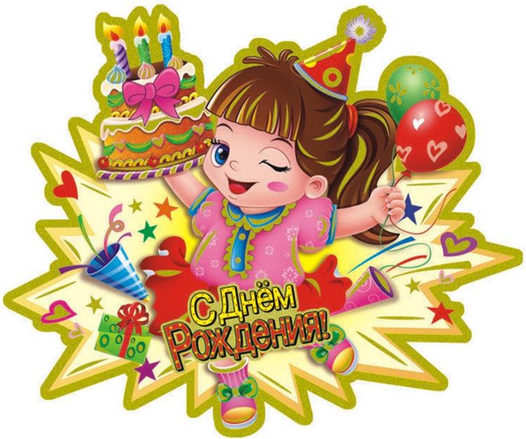 Амелия с днем рождения открытка