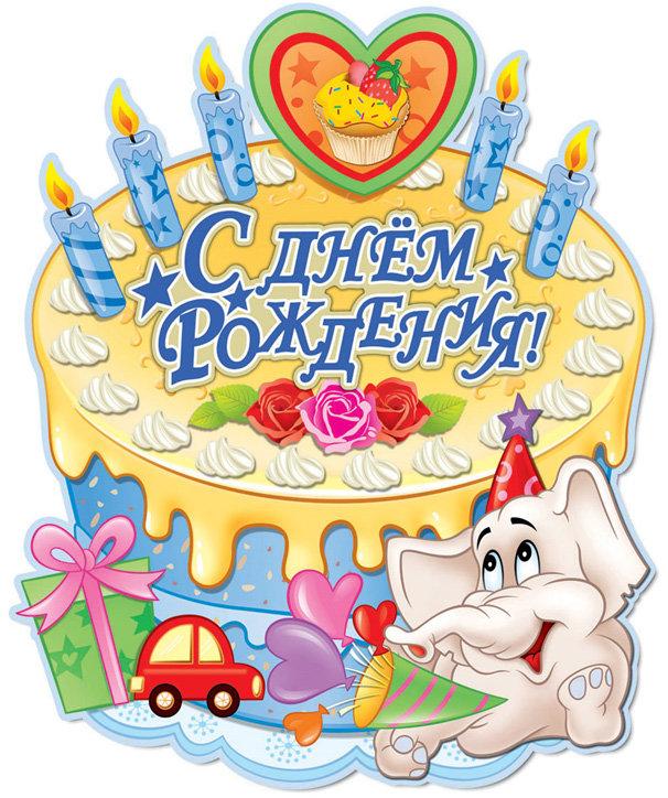 Картинки с днем рождения слона мультфильм, картинки
