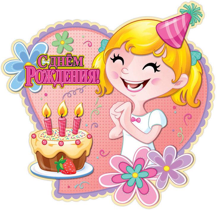 Летию, открытка с днем рождения девочка 8 лет принцесса