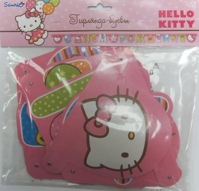 Гирлянда-буквы С ДР Hello Kitty (Хелло Китти) 220см
