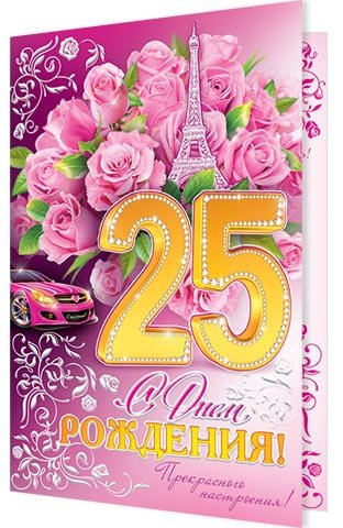 Открытка маме на день рождения 25 лет